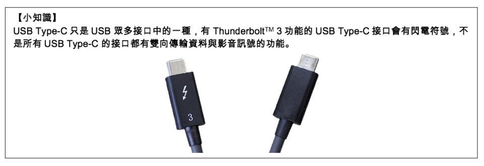 USB3vsThunderbolt3_White